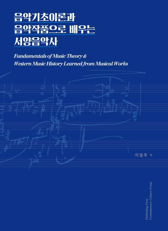 서양 음악사 책