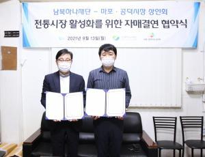 남북하나재단, 코로나 위기 극복 및 전통시장 활성화를 위한 자매결연 협약 체결